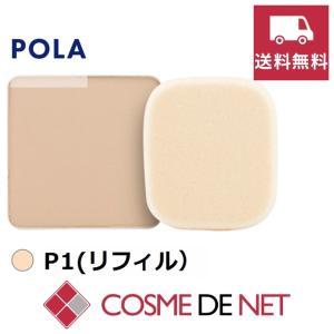 ポーラ B.A パウダリィファンデーションL SPF30 PA+++ 10.5g P1(リフィル)|cosmedenet