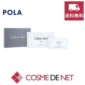 ポーラ ホワイトショット QX|cosmedenet