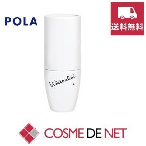 ポーラ ホワイトショット CXS 25ml|cosmedenet