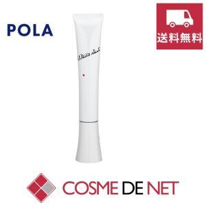 ポーラ ホワイトショット SXS 20g|cosmedenet