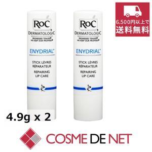 ロック エニドリアル リップ バーム E 4.9g 2個セット|cosmedenet