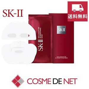 SK2(SK-II) スキン シグネチャー 3D リディファイニング マスク 6枚