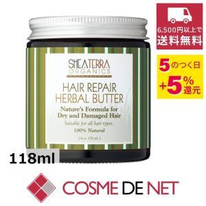 シアテラオーガニックス ヘア リペア ハーバル バター 118ml|cosmedenet