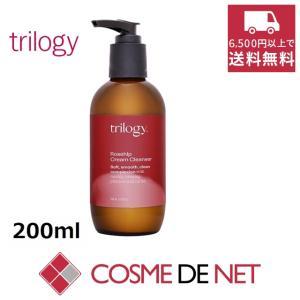 トリロジー クレンジング クリーム  200ml|cosmedenet