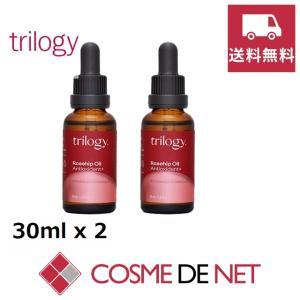 トリロジー ロザピン プラス 30ml 2個セット|cosmedenet