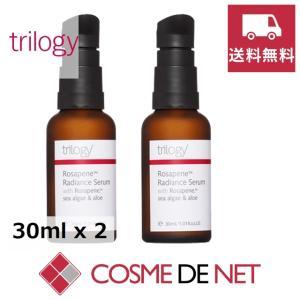 トリロジー ロザピン セーラム 30ml 2個セット|cosmedenet