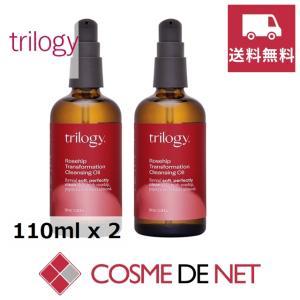 トリロジー クレンジング オイル 110ml 2個セット|cosmedenet