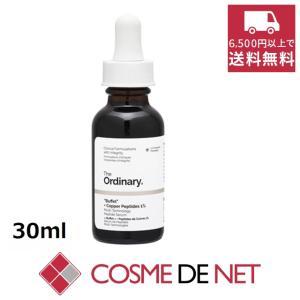 ジオーディナリー ビュッフェ + 銅ペプチド1% 30ml|cosmedenet