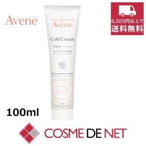 アベンヌ コールドクリームは顔やボディの部分的肌あれをしっとりと柔らかく保つ保湿クリームです。食用と...