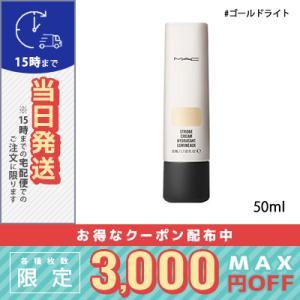マック ストロボクリーム #ゴールドライト 50ml/定形外郵便対応可能 MAC