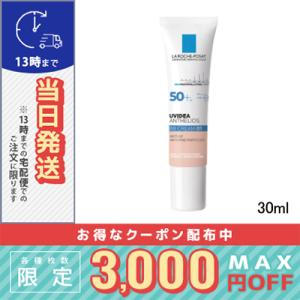 ラ ロッシュ ポゼ UVイデアXL プロテクションBB #01 ライト 30ml/ゆうパケット対応可...