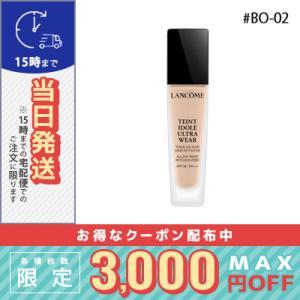 ランコム タンイドル ウルトラ ウェア リキッド #BO-02 SPF38/PA+++ 30ml/定...
