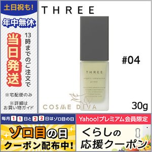 スリー アンジェリックコンプレクションプライマー#04 MINTY FROTH 30g/定形外郵便対...