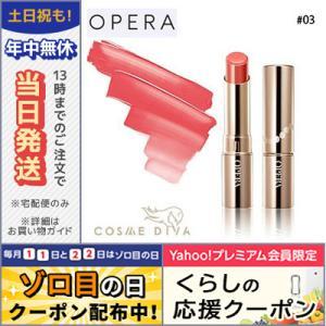 オペラ リップティント N #03 アプリコット 4g ゆうパケット対応可能 OPERA