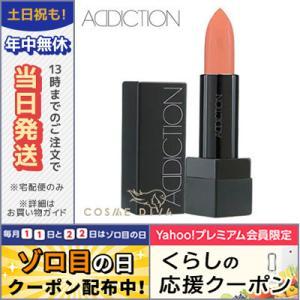 ADDICTION アディクション ザ リップスティック ボールド #002 シャロウ 3.8g/ゆ...