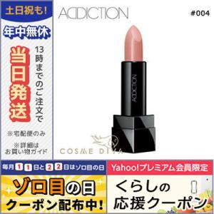 ADDICTION アディクション ザ リップスティック サテン #004 ダーティルック 3.8g...
