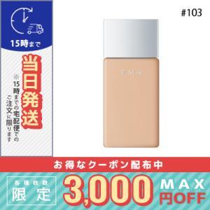 UV リクイド ファンデーション #103 SPF50+/PA+++ 30ml/リニューアル/ゆうパ...