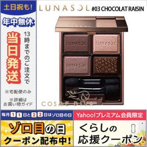 ルナソル セレクション・ドゥ・ショコラアイズ #03 Chocolat Raisin 5.5g/ゆうパケット対応可能 LUNASOL cosmediva