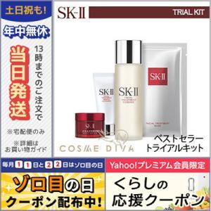 SK2 ベストセラー トライアル キット SK-II