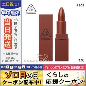 3CE ムード レシピ マット リップ カラー #909 SMOKED ROSE 3.5g/ゆうパケ...
