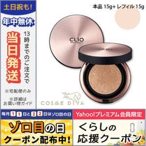CLIO クリオ キルカバー アンプル クッション #3-BY リネン (本品15g+レフィル15g...