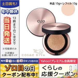 CLIO クリオ キルカバー アンプル クッション #4-BO ジンジャー (本品15g+レフィル1...