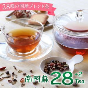 南阿蘇28tea 28種の素材を使用!お子さまも安心のノンカフェイン 健康茶 選べる2タイプ 1袋で...