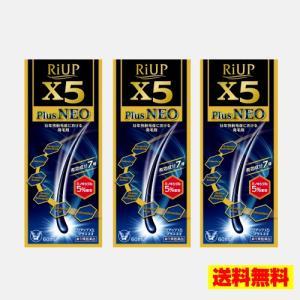 リアップX5プラスネオ ローション 60ml 3本セット riup x5 plus NEO 発毛剤 毛生え薬 ミノキシジル 育毛剤 3個セット 大正製薬 cosmedragfan