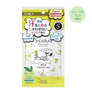 【15%OFF】エスカラット 薬用デオドラント パウダーシート ヴァーベナミントの香り 12枚入 メール便可 cosmedragfan