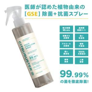 シトラバスター 300ml アルコールフリー 除菌 抗菌スプレー 99.9% 抗菌コート 100%天然成分 植物由来|cosmegarden-y