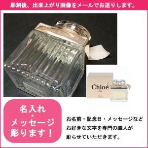 クロエの香水、オードパルファム 30mlへ名入れやお好きなメッセージを彫刻します。         ...