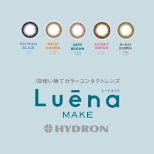 ルーナ メイク Luena MAKE 1day 2枚入(柴咲コウ カラコン カラーコンタクト ワンデー 1day)|cosmeland-hyper