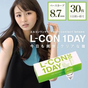 エルコンワンデー L-Con 1day 30枚入|cosmeland-hyper