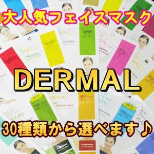 韓国コスメシートパック DERMAL ダーマル 韓国エッセンスシートフェイスマスク