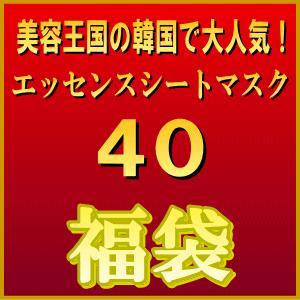 韓国コスメ シートパック フェイスマスク40枚|福袋オマケ付き