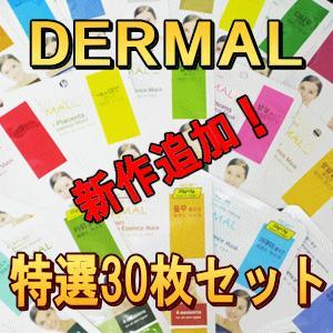 DERMAL 韓国エッセンスフェイスマスク 特選ダーマルお楽しみ30枚セット/韓国コスメシートパック|セール