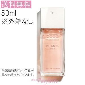 香水 レディース シャネル -CHANEL- COCOココマドモアゼルオードトワレ EDT SP 50ml コンパクト便 箱なし特価/キャップ付 送料無料|cosmeparfaite
