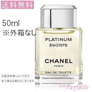 香水 メンズ シャネル -CHANEL- エゴイストプラチナムオードトワレ EDT 50ml 宅急便対応 送料無料 箱なし特価/キャップ付|cosmeparfaite