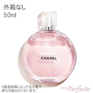 香水 レディース シャネル -CHANEL- チャンスオータンドゥルオードトワレ EDT 50ml 宅急便対応 送料無料 箱なし特価/キャップ付