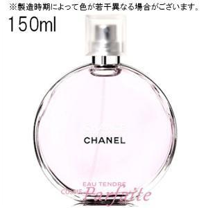 香水 レディース シャネル -CHANEL- チャンスオータンドゥルオードトワレ EDT 150ml 宅急便対応 送料無料 箱なし特価/キャップ付|cosmeparfaite