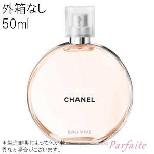 香水 レディース シャネル -CHANEL- チャンスオーヴィーヴオードトワレ EDT SP 50ml 宅急便対応 送料無料 箱なし特価/キャップ付|cosmeparfaite