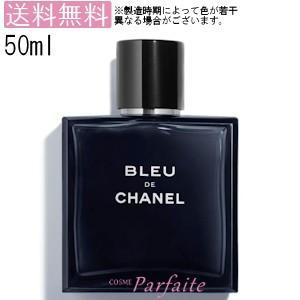 香水 メンズ シャネル -CHANEL- ブルードゥシャネルオードトワレ EDT 50ml 宅急便対応 送料無料 箱なし特価/キャップ付|cosmeparfaite