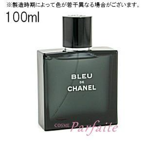 香水 メンズ シャネル -CHANEL- ブルードゥシャネルオードトワレ EDT 100ml 宅急便対応 送料無料 箱なし特価/キャップ付|cosmeparfaite