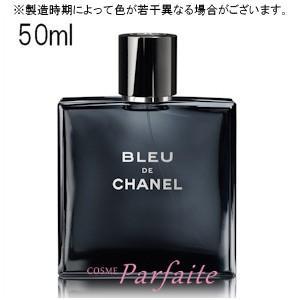 香水 メンズ シャネル -CHANEL- ブルードゥシャネルオードゥパルファム EDP SP 50ml 宅急便対応 送料無料 箱なし特価/キャップ付|cosmeparfaite