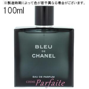 香水 メンズ シャネル -CHANEL- ブルードゥシャネルオードゥパルファム EDP SP 100ml 宅急便対応 送料無料 箱なし特価/キャップ付|cosmeparfaite