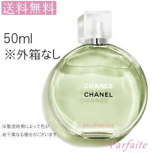 香水 レディース シャネル -CHANEL- チャンスオーフレッシュオードゥトワレット 50ml 宅急便対応 送料無料 箱なし特価/キャップ付|cosmeparfaite