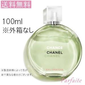 香水 レディース シャネル -CHANEL- チャンスオーフレッシュオードゥトワレット 100ml 宅急便対応 送料無料 箱なし特価/キャップ付|cosmeparfaite