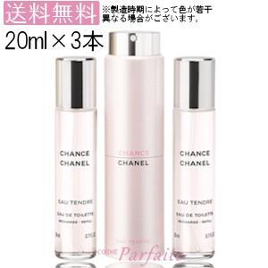 香水 レディース シャネル -CHANEL- チャンスオータンドゥルツィスト&スプレイ 宅急便対応 送料無料 箱なし特価/キャップ付|cosmeparfaite