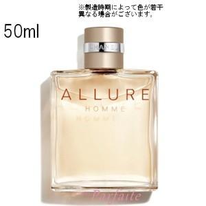 香水 メンズ シャネル -CHANEL- アリュールオムオードトワレ EDT SP 50ml 宅急便対応 箱なし特価/キャップ付|cosmeparfaite