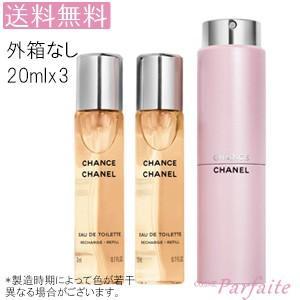 香水 レディース シャネル -CHANEL- チャンスツイスト EDT 20ml×3 宅急便対応 箱なし特価/キャップ付|cosmeparfaite